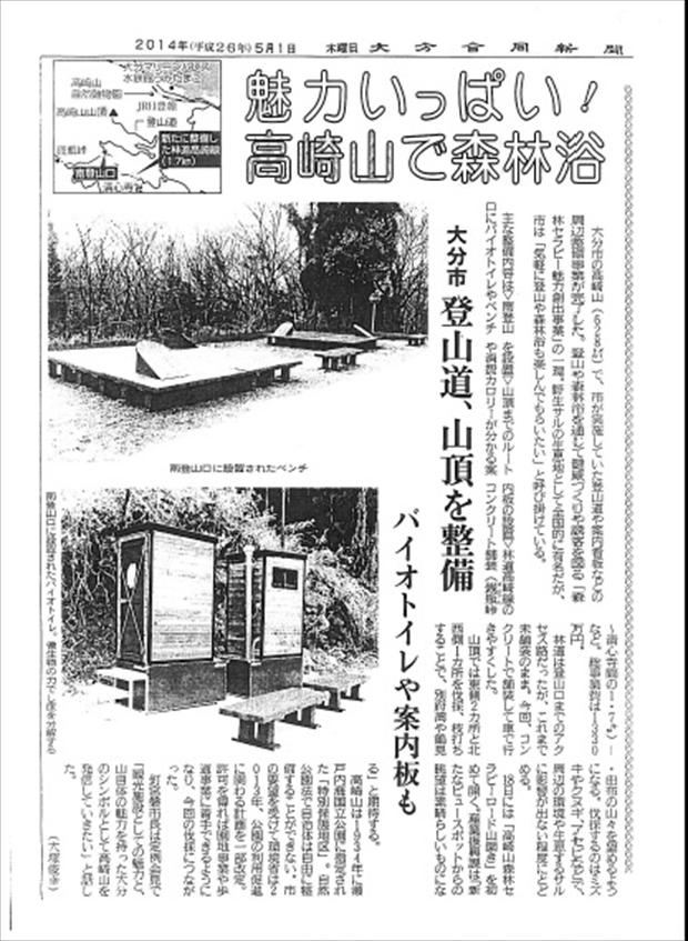 バイオトイレ_高崎山合同新聞_R