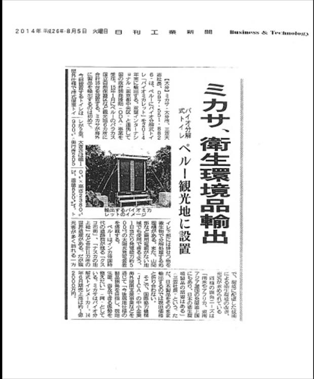 ペルー日刊工業新聞_R