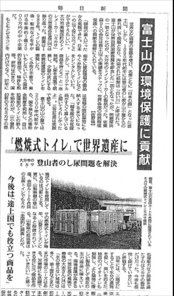 富士山毎日新聞_R
