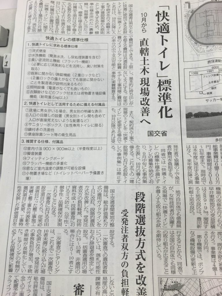 快適トイレ(新聞)